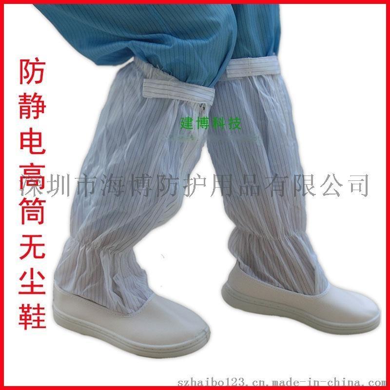 防静电高筒无尘鞋 防尘鞋电工作鞋劳保用品劳保鞋PVC高筒鞋