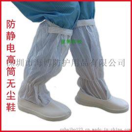 防靜電高筒無塵鞋 防塵鞋電工作鞋勞保用品勞保鞋PVC高筒鞋
