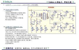 麥克風充電座-4通道镍氢电池充电管理IC