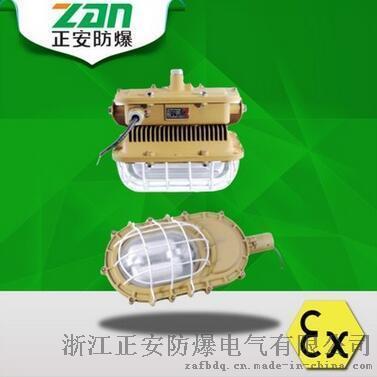 SBD1101-YQL50免维护节能防爆灯首先正安防爆