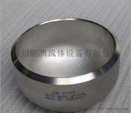 不锈钢201/304/316冲压封头,焊接封头,冲压堵头,堵头,管帽