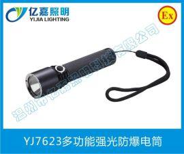海洋王JW7620/TU固态微型强光防爆电筒YJ7623A强光防爆手电、前置开关充电式LED电筒