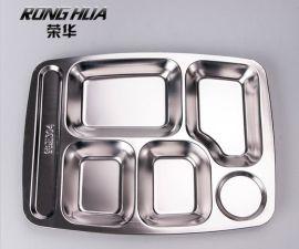 304不锈钢快餐盘托盘分餐盘五格六格