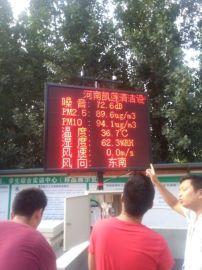 河南凯莲建筑工地MOC-2项PM2.5/PM10环境监测仪送地址和时间两项