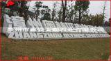 石雕工艺厂家生产 园林景观石雕 石刻石头立体字加工 景观雕塑