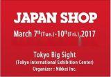 日本商超用品展JAPAN SHOP