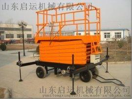 启运 芜湖市 自行走电动液压升降平台移动剪叉式升降机举升机高空作业车登高梯