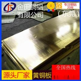 C2200黄铜板 铜板生产厂家 H62黄铜板 H65黄铜板