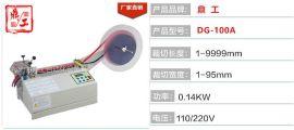DG-100A全自动切管机 微电脑切带机 裁切机