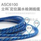 ASC6100定位漏水检测线缆 水浸传感器 机房漏水报警 漏水传感器