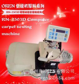 奥玲 RN-2503D 新款电脑地毯锁边机 飞机地毯包缝机