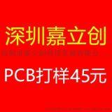 深圳市嘉立创电路 pcb打样、批量生产