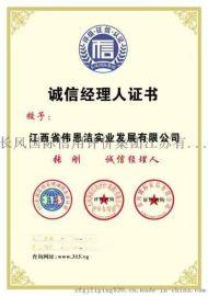 江西省企业AAA证书金祥彩票注册重合同守信用证书3A认证