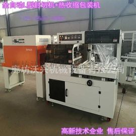 化妆品热收缩包装机 沃兴热塑膜包装机出厂价格 实力商家