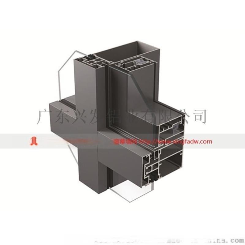 广东兴发铝材厂家直销90-180系列明框幕墙|铝型材