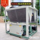 【宏星原厂】热回收风冷热泵机组,节能热泵