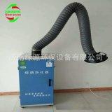 焊煙淨化器 移動式焊煙淨化器 電焊焊煙除塵設備