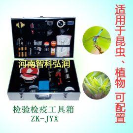 昆虫检疫检验箱 植物检疫检验工具箱 铝合金箱体 厂家出售