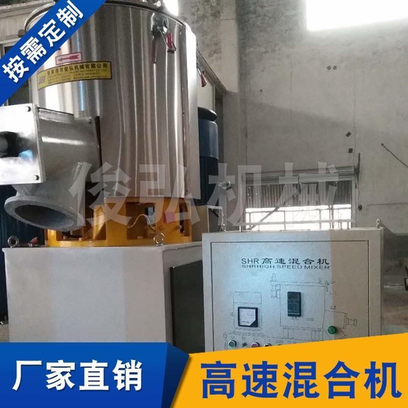 500l高速混合机 立式滚筒搅拌机 多用途高速混合机