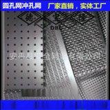 供应金属板冲孔网 圆孔网 冲孔网厂 冲孔筛网 过滤网