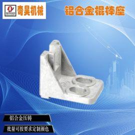 铝合金工程塑料辊棒座 奇昊辊棒座 输送线配件辊棒座