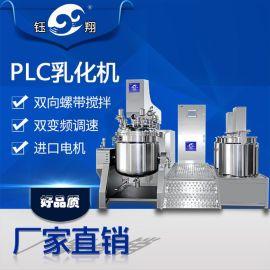 化妆品设备真空乳化机均质乳化锅混合设备