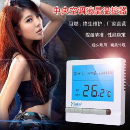 中央空调温控器开关面板液晶风机盘管开关面板