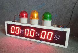 正计时倒计时LED显示屏时间计时电子看板带三色报警灯