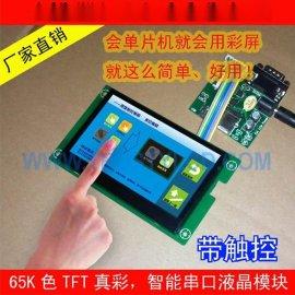 4.3寸TFT彩屏液晶显示模块带驱动板串口工业级(分辨率:480X272)