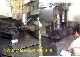 立式磨床砂轮动平衡解决方案-台湾宏富信提高