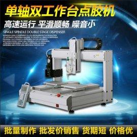 自动灌胶机精密模组滑台控制系统视觉点胶机工作原理三轴自动点胶机