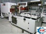 自動熱收縮膜包裝機-全自動熱收縮塑封機