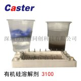 Caster 3100有机硅灌封胶溶解剂硅橡胶解胶剂除胶剂