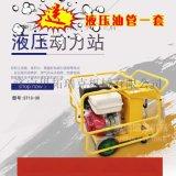 13馬力汽油液壓動力站液壓鎬配套液壓動力單元