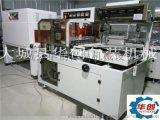 全自动L型封切机-分切热收缩包装机