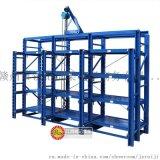 模具架 重型抽拉式货架 赣州厂家直销
