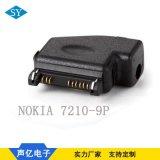 供应NOKIA 7210-9P分離式手机转接头