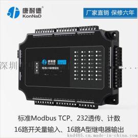 康耐德 32路网络开关量采集控制模块 16Di 16DO转TCP/IP 可计数
