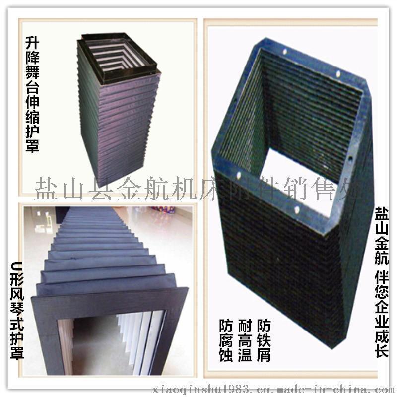 柔性风琴式防护罩PVC内支撑导轨护罩