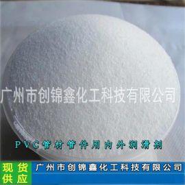 进口PVC塑料管材用内外润滑剂 聚氯乙烯管件内外爽滑剂 质优价廉