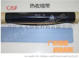 CJSF管道防腐用热收缩带