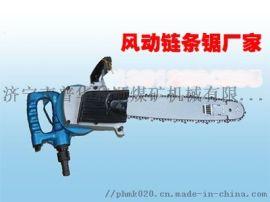 JQL-405气动链条锯,矿用气动链锯切割方便