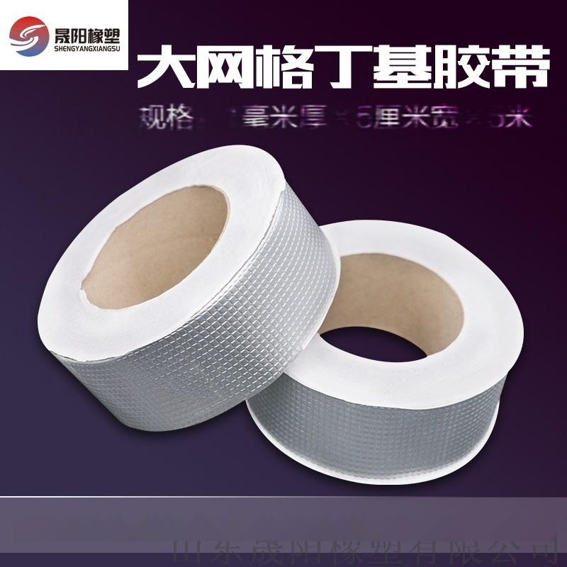 5cm宽丁基胶带 止漏防水铝箔丁基防水胶带
