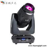 菲鵬聲光 350W CMY三合一搖頭電腦燈光束燈