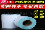 防水条码不干胶标签打印纸
