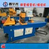 廣西小型全自動縮徑機縮管機鋼管縮管機
