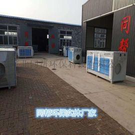 河北河南山东江苏工业空气净化设备uv光氧催化设备