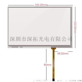 7.1寸电阻屏,可安防,常规现货,