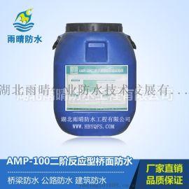 "AMP-LM反应型改性沥青防水粘结剂专业适用于""白改黑""工程"