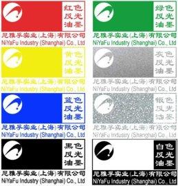 反光油墨(NYF8010)